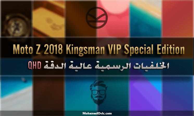 تحميل الخلفيات الرسمية لهاتف Moto Z 2018 Kingsman VIP بدقة 2K