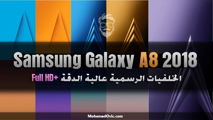 تحميل الخلفيات الرسمية لهاتف Samsung Galaxy A8 2018 بدقة +Full HD