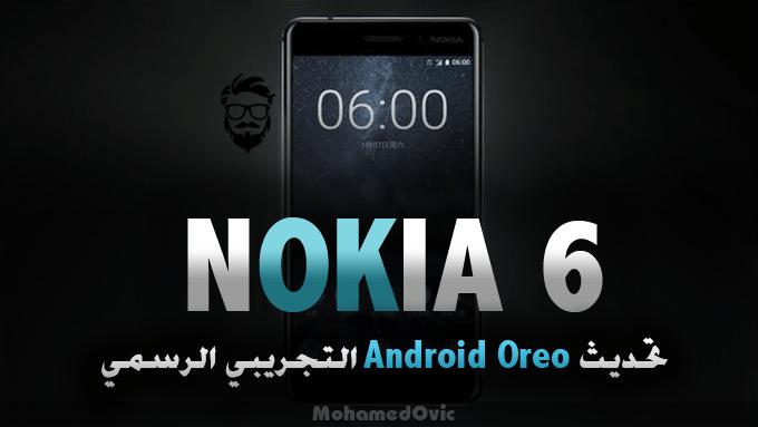 تحميل وتثبيت تحديث Android 8.0 Oreo التجريبي الرسمي لهاتف Nokia 6
