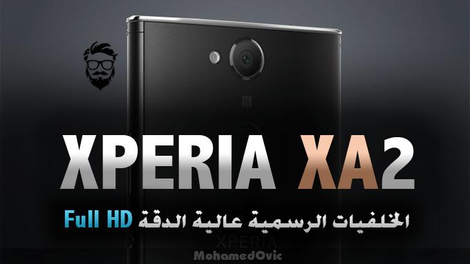 تحميل الخلفيات الرسمية لهاتف Sony Xperia XA2 بدقة Full HD