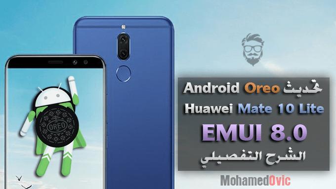 تحديث Android Oreo الرسمي Emui 8 0 لهاتف Huawei Mate 10 Lite