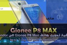 Flash Stock Firmware on Galaxy S8 S8 Plus 1