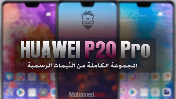 تحميل الثيمات الرسمية لهاتف Huawei P20 Pro لأجهزة EMUI 5.0 & 8.0