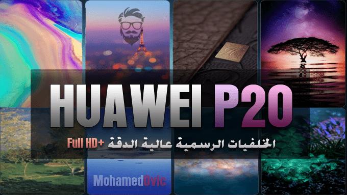تحميل الخلفيات الرسمية (20 خلفية) لهاتفي Huawei P20 & P20 Pro