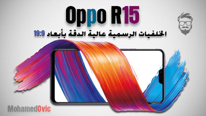 تحميل الخلفيات الرسمية لهاتف Oppo R15 ذات أبعاد 19:9 بدقة +Full HD