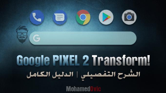 شرح: كيفية تحويل هاتفك الذكي كاملًا إلى هاتف Google Pixel 2!
