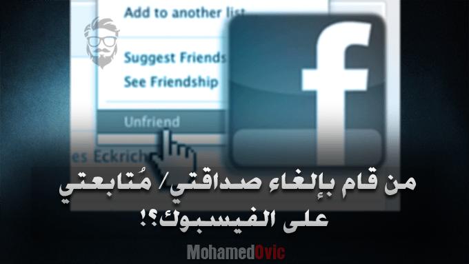 معرفة من قام بحذف صداقتك أو قام بزيارة حسابك على الفيسبوك!