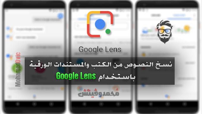 إنسخ النصوص من الكتب & المستندات الورقية باستخدام Google Lens