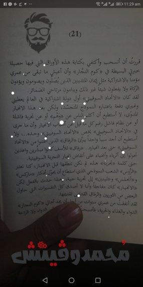 Copy Text ftom real book using Google Lens Mohamedovic 02