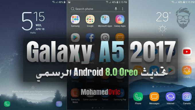 تثبيت تحديث Android 8.0 Oreo الرسمي لهاتف Samsung Galaxy A5 2017