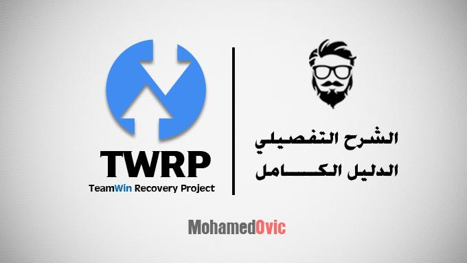 شرح تثبيت ريكفري معدل TWRP