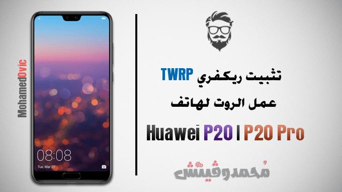 تثبيت ريكفري TWRP مُعدل | عمل روت لهاتف Huawei P20 | P20 Pro