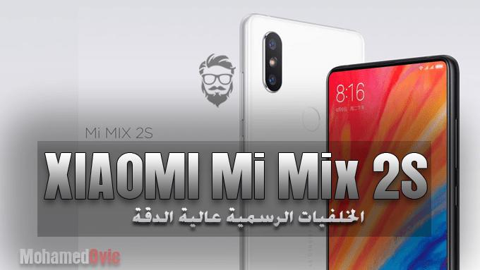 تحميل الخلفيات الرسمية لهاتف Xiaomi Mi Mix 2S بدقة +Full HD