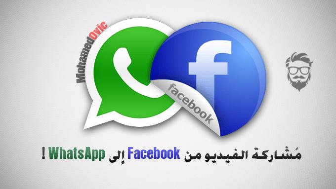 شرح كيفية تحميل ومشاركة ملفات الفيديو من Facebook إلى WhatsApp