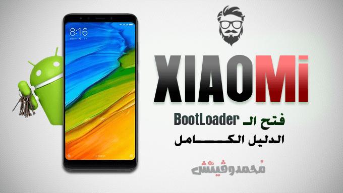 الشرح التفصيلي عن كيفية فتح Bootloader على هواتف Xiaomi | Redmi