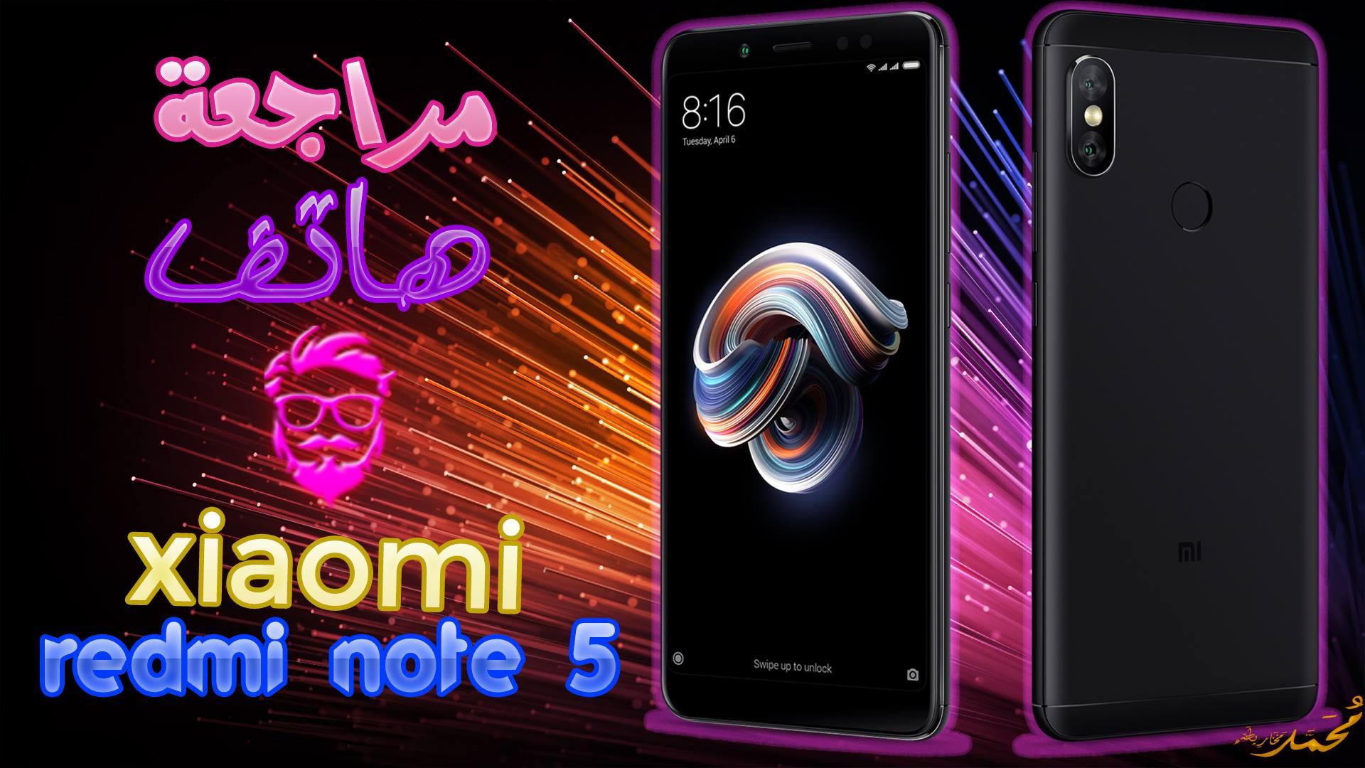 مراجعة هاتف Redmi Note 5 | وحش الكاميرا من شاومي للفئة المتوسطة!