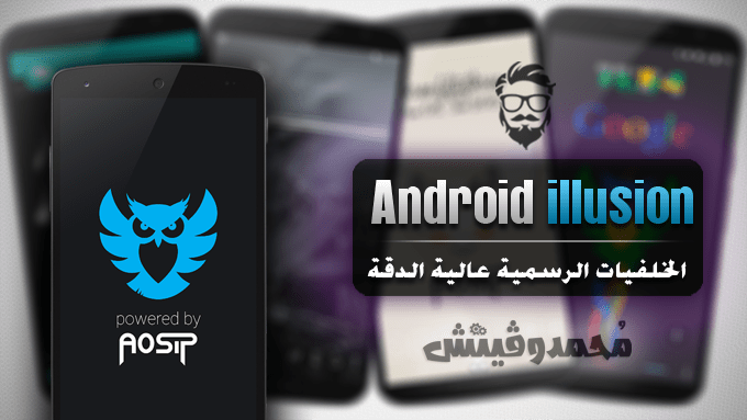 تحميل خلفيات مشروع نظام Android illusion مفتوح المصدر بدقة QHD