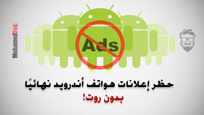 شرح تفصيلي: كيفية حظر الإعلانات على هواتف أندرويد | بدون روت