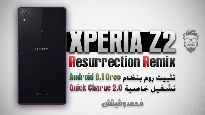 رومResurrection Remix مع تقنيةQuick Charge 2.0 لهاتفXperia Z2