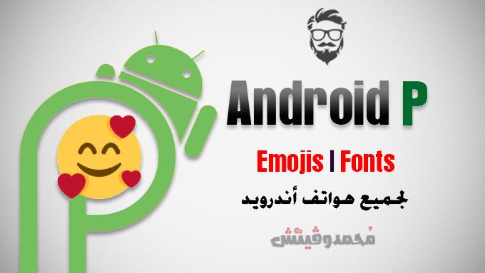 كيفية تثبيت الخطوط (Fonts) والإبتسامات (Emojis) من نظام Android Pie