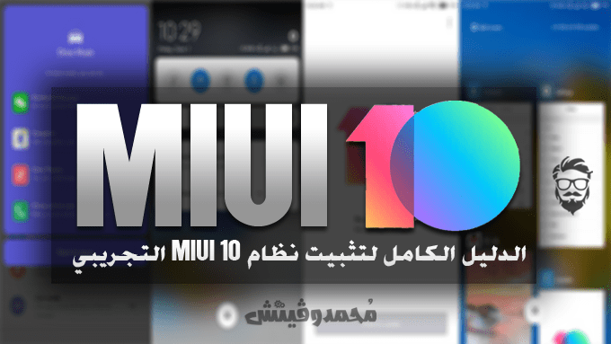 شرح كيفية تثبيت نظام MIUI 10 التجريبي على أجهزة Xiaomi | Redmi