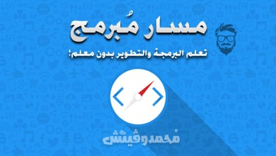 Learn Programming and Developing in Arabic with Masar Mobarmeg