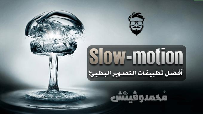 أفضل تطبيقات التصوير البطيئ (Slow-motion) بنظام أندرويد لعام 2018