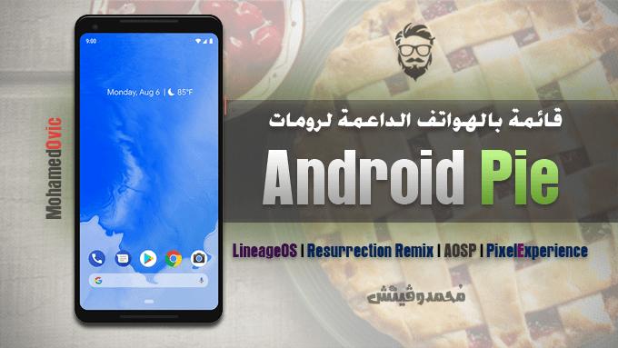 قائمة: الهواتف الداعمة لرومات AOSP المُخصصة بنظام Android 9.0 Pie