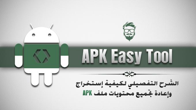 إستخراج، إعادة تجميع محتويات ملف APK باستخدام أداة APK Easy Tool