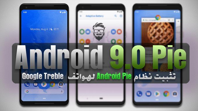 تثبيت نظام Android 9.0 Pie على الهواتف الداعمة لمشروع Google Treble