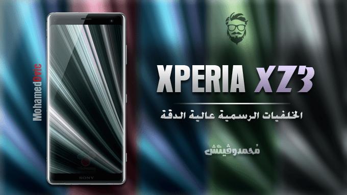 هاتف Sony Xperia XZ3 | الخلفيات الرسمية عالية الجودة بدقة UHD 4K
