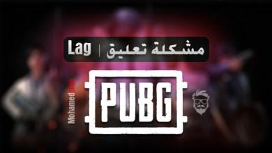 Fix and Improve PUBG Mobile Performance