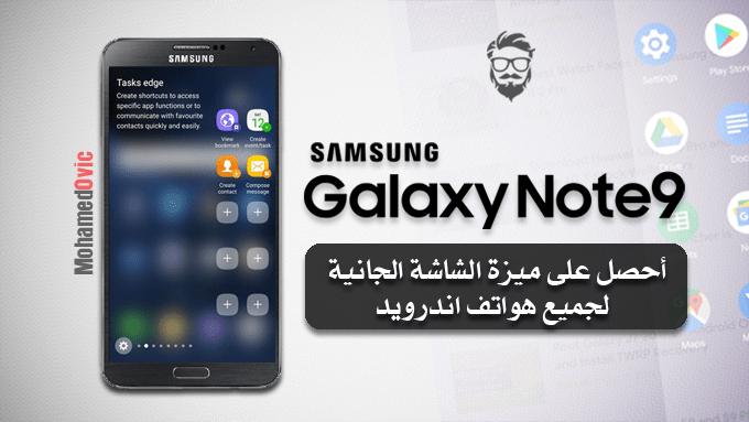 تثبيت الشاشة الجانبية (Edge Screen) من هاتف Galaxy Note 9 لهاتفك!