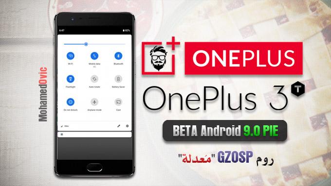 تثبيت نظام Android 9.0 Pie (روم GZOSP) لهاتف OnePlus 3/3T