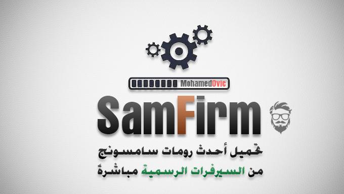 أداة SamFirm   تحميل رومات سامسونج من الخوادم الرسمية مباشرةً!