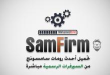 Get Latest Samsung Firmware Directly Using SamFirm