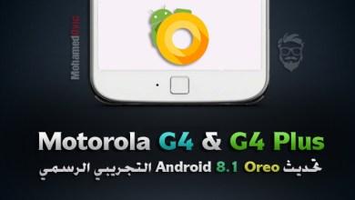 Moto G4 Plus Android Oreo Beta Firmware