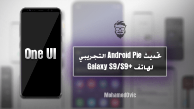 One UI Beta Based Android Pie for Galaxy S9