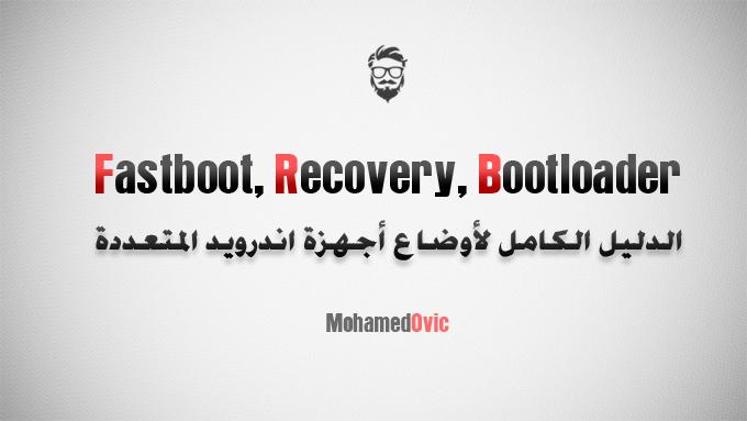 إدخال هواتف الاندرويد إلى أوضاع Download, Fastboot, Recovery