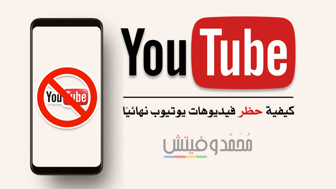 حجب فيديو اليوتيوب للكبار YouTube Kids
