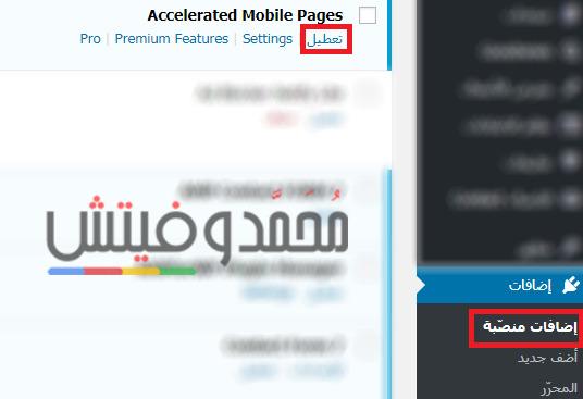 Deactivate AMP Plugin in Wordpress Mohamedovic