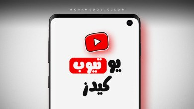 تحميل يوتيوب كيدز