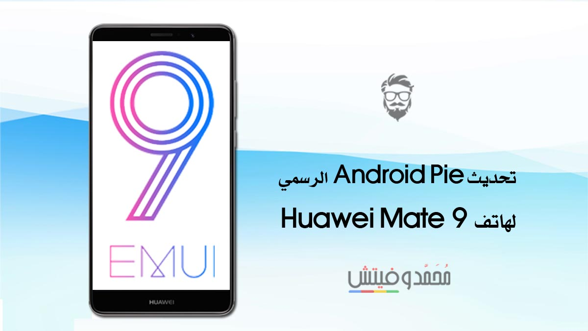 تحديث EMUI 9.0 بنظام اندرويد 9.0 (Pie) لهاتف Huawei Mate 9 في الصين