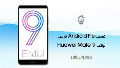 EMUI 9.0 Based Android Pie for Huawei Mate9