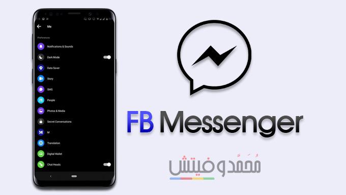 الوضع الليلي في ماسنجر فيسبوك