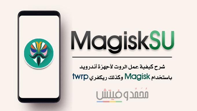 شرح Magisk Manager