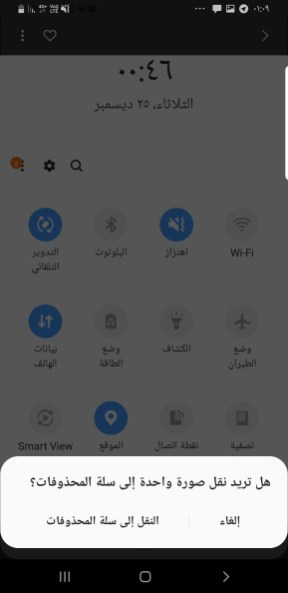 One-UI-Based-Android-Pie-on-Galaxy-Note-9-N960F (7)