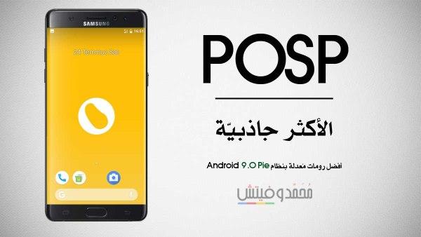 روم POSP بنظام Android 10 Q