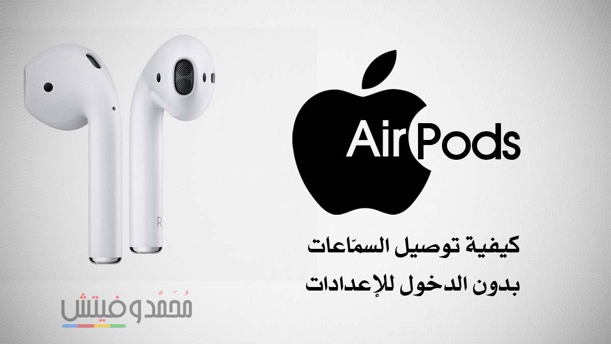 كيفية توصيل سماعات AirPods بالآيفون بدون الدخول لإعدادات البلوتوث