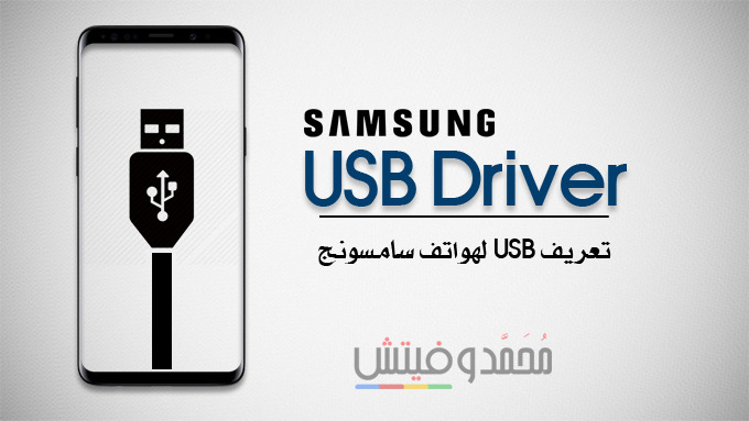 تعريفات USB لأجهزة Galaxy